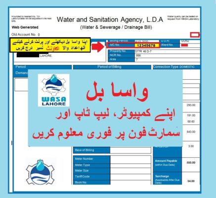 WASA Bill Lahore Online Complete Info